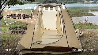 [캠핑vlog]첫 가을캠크닉/네이처하이크 원터치 텐트/…
