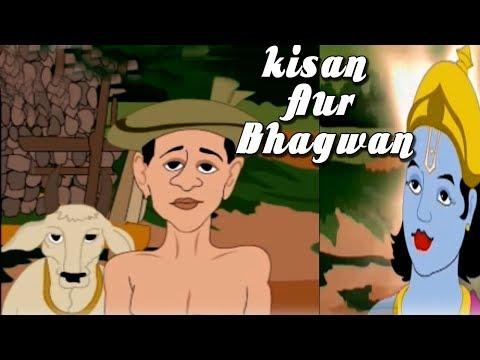 Kisan Aur Bhagwan Ki Kahani  || Hindi Moral Story For Kids || Khaniyon Ka Sansar ||