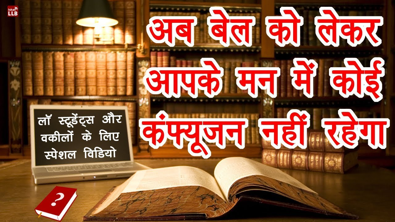 Section 354 of Indian Penal Code in Hindi (Updated) | By