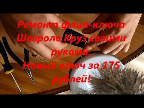 Ремонт ключа Круз за 175 рублей.с Али экспресс