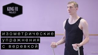 Изометрические упражнения с веревкой - Kung Fu Project