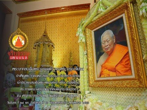 ถ่ายทอดสด พิธีบำเพ็ญพระราชกุศล สตมวาร ๑๐๐ วัน พระราชทานสมเด็จพระพุฒาจารย์ 26 พ.ย. 56
