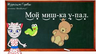 Урок 17. Учим букву Й, читаем слоги, слова и предложения вместе с кисой Алисой. (0+)