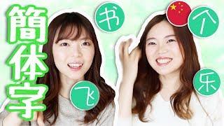 【中国語初級】よく使う簡体字!