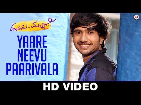 Yaare Neevu Paarivala | Manasu Malligey | Nishant & Rinku Rajguru | Ajay