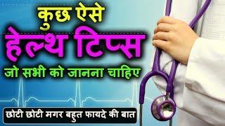 51 ऐसे हेल्थ टिप्स जो सभी को जानना चाहिए 51 Best Health Tips in Hindi screenshot 2