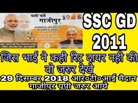 SSC GD 2011||चलो गाजीपुर ||हल्ला बोल||जिसने SC या डबल बेंच कही भी नही लगाई Writ वो जरुर देखे||