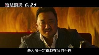 威視電影【極惡對決】正式預告 (06.20 分秒必爭)