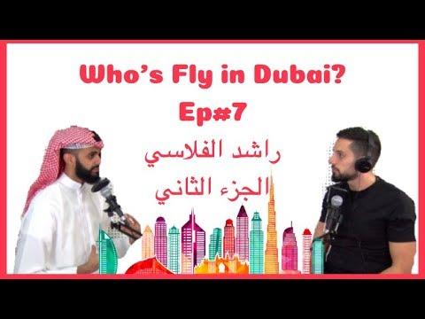 Who's Fly In Dubai - EP7 - Rashid Al Falasi (Arabic Episode)  راشد الفلاسي الجزء الثاني