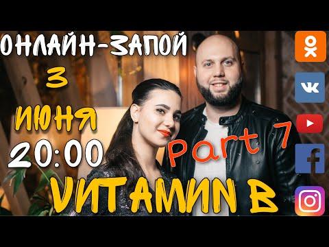 ОНЛАЙН-ЗАПОЙ с группой VИТАМИN B (Part 7)