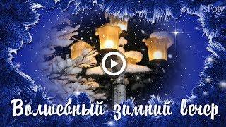 Волшебный зимний вечер! Музыкальная открытка