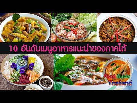 10 อาหารใต้ห้ามพลาด : Food Guide Thailand