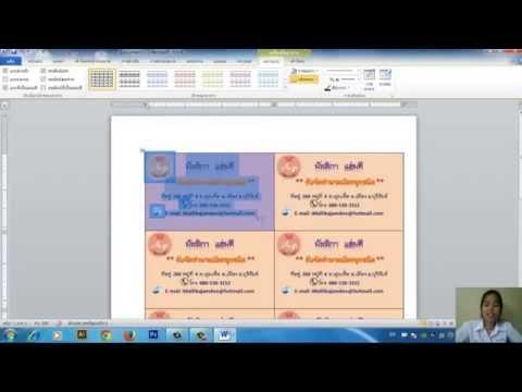 วิธีการทำนามบัตร ด้วยโปรแกรม  Microsoft Word 2010