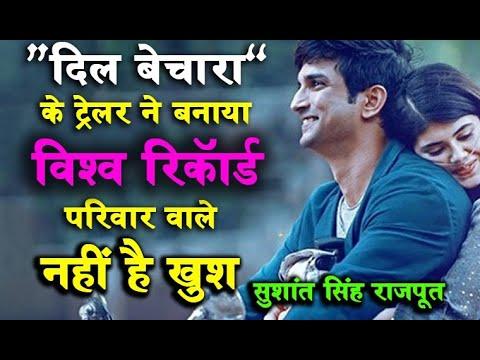 सुशांत सिंह राजपूत की फिल्म दिल बेचारा के ट्रेलर ने बनाया रिकॉर्ड,Dil Bechara trailer create record