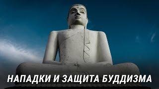Нападки на буддизм и защита буддизма. Как реагировать на грубую речь о Будде, Дхарме и Сангхе?