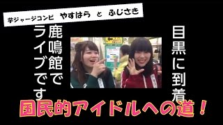 芋ジャージでいざ目黒駅!国民アイドルへの道|BANZAI JAPAN