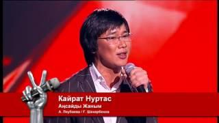 Кайрат Нуртас взорвал шоу   Слепые прослушивания – Голос Казахстана
