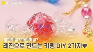 [DIY] 빨간 키링 줄까❤️? 파란 키링 줄까💙? 레진으로 만드는 키링 DIY 2가지   씨채널 코리아