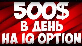 Видео урок заработка! 500$ за 7 минут торговли на IQ Option