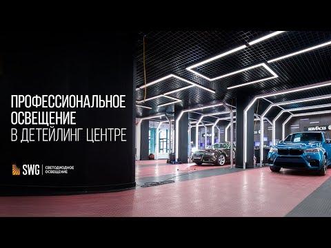 СВГ освещение в автодетейлинг центре