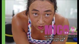 """MICO(ミコ)②あこがれ美ヒップを創る""""シリエイター""""MICOのハードトレーニングに密着!【ロバート秋山のクリエイターズ・ファイル#42】 thumbnail"""