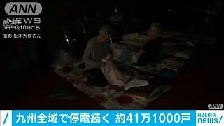 九州 電力 送 配電 停電