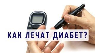 Как лечат диабетиков. Основные принципы лечения сахарного диабета