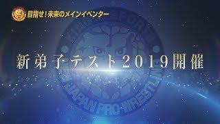 【新日本プロレス 新弟子テスト2019開催!】