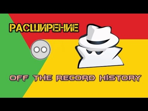 Как в Chrome отслеживать историю просмотра сайтов в режиме инкогнито