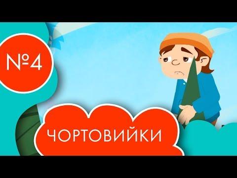 Чортовийки | 4 серія | НЛО TV