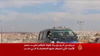 النظام يحاصر الأحياء الخاضعة لسيطرة المعارضة بحلب