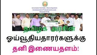Latest tamilnadu government job