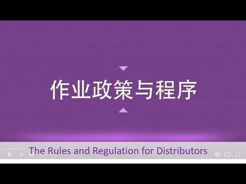 Return Legacy- Rules and Regulation (Chinese Version)