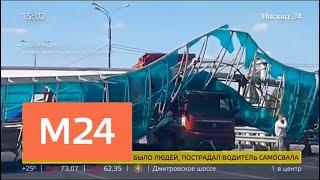 Смотреть видео Эксперт прокомментировал ДТП на Ярославском шоссе - Москва 24 онлайн