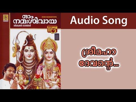 Sreemahadevante - a song from the album Om Namasivaya | Sung by Madhu Balakrishnan