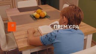 Как заставить ребенка читать книги - сериал Папаньки | ЮМОР ICTV