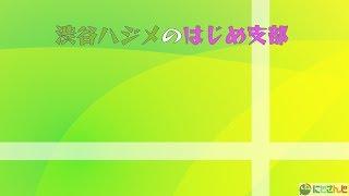 [LIVE] 渋谷ハジメのはじめ支部 すこし落ち着きたいのでお喋りしましょ