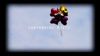 茶屋町ムービー (CHYAMACHI-MOVIE)