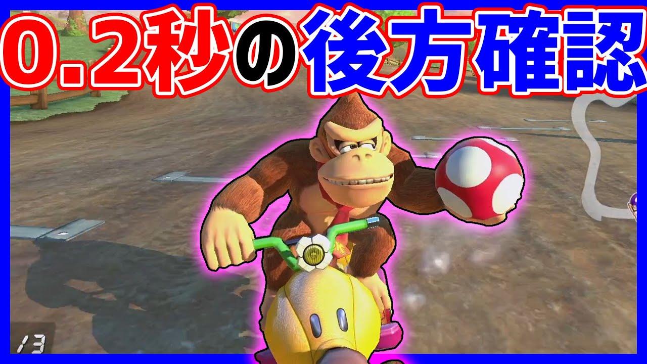【猿域展開】0.2秒の後方確認で勝つ!#1056【マリオカート8DX】