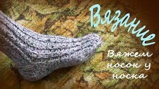 Как связать носок у носка, вязание на спицах, Ирина Лямшина
