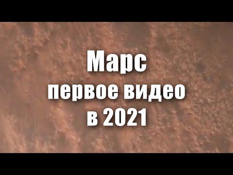 Первое видео с Марсохода Персеверанс на Марсе. Shorts