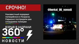 СРОЧНО: взрыв в Назрани