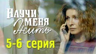 Научи меня жить 5-6 серия - Сериалы Россия 2016 #анонс Наше кино