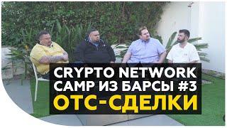 OTC-сделки. Как купить криптовалюту за наличные? Секреты рынка OTC и безопасность таких покупок
