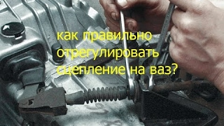 Регулировка сцепления ваз 08 09 99
