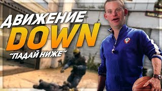 ДВИЖЕНИЕ DOWN (CS:GO)