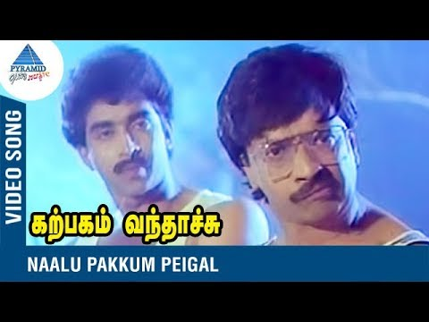 Mano Tamil Song   Naalu Pakkam Peigal   Karpagam Vanthachu Tamil Movie   Arjun   Pyramid Glitz Music