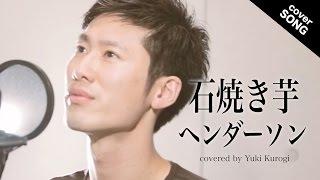 チャンネル登録よろしくお願いします オススメcover動画 ・恋 / 星野源 ...