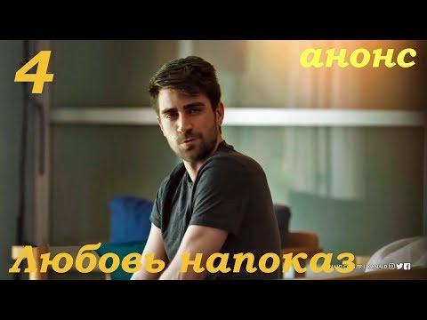 4 серия Любовь напоказ фрагмент анонс субтитры HD Afili Aşk (English Subtitles)
