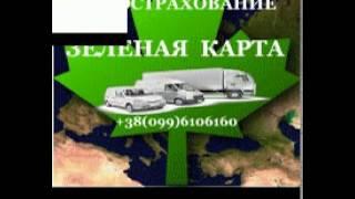 видео Страховка автомобиля «Зеленая карта»